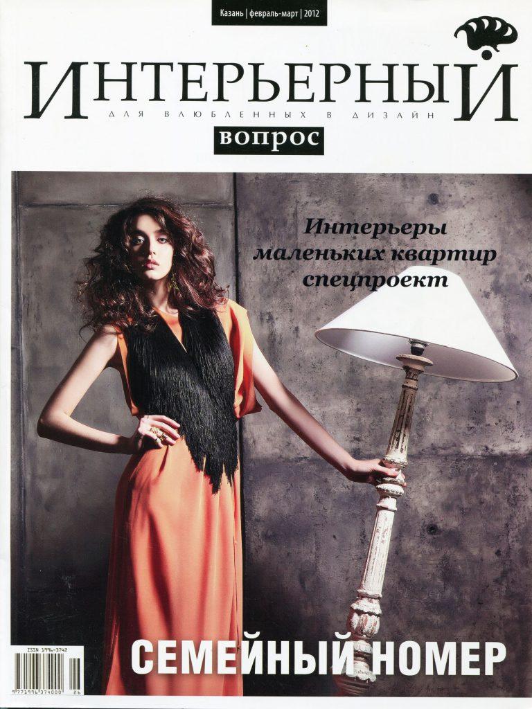 лучшие дизайнеры интерьера в журнале Интерьерный