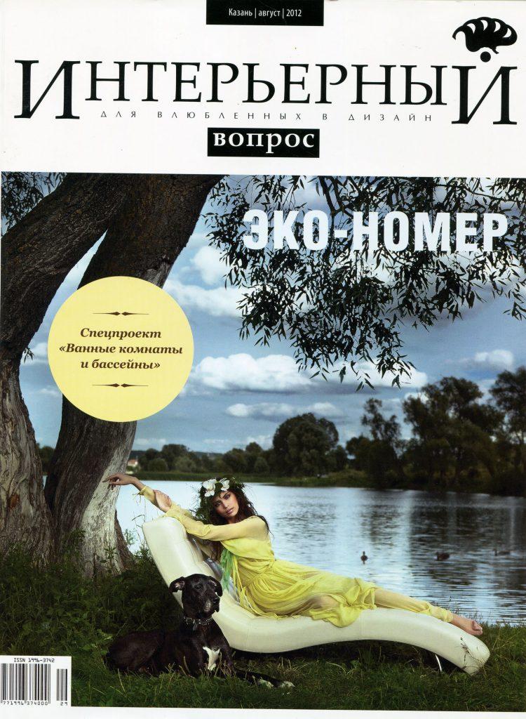 Студия дизайна интерьера в журнале