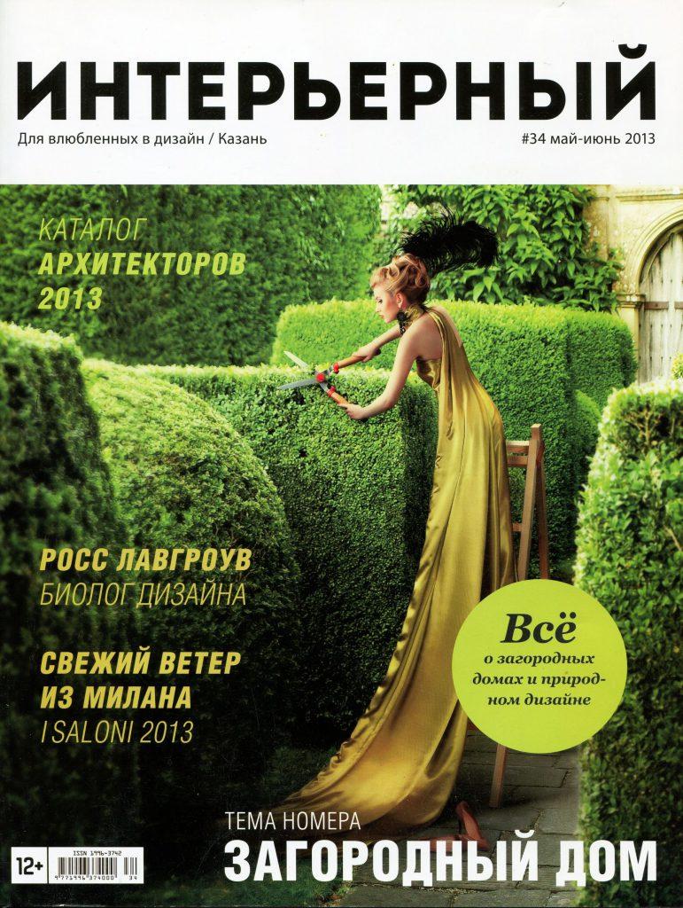 Дизайнер интерьера Марина К. в журнале Интерьерный