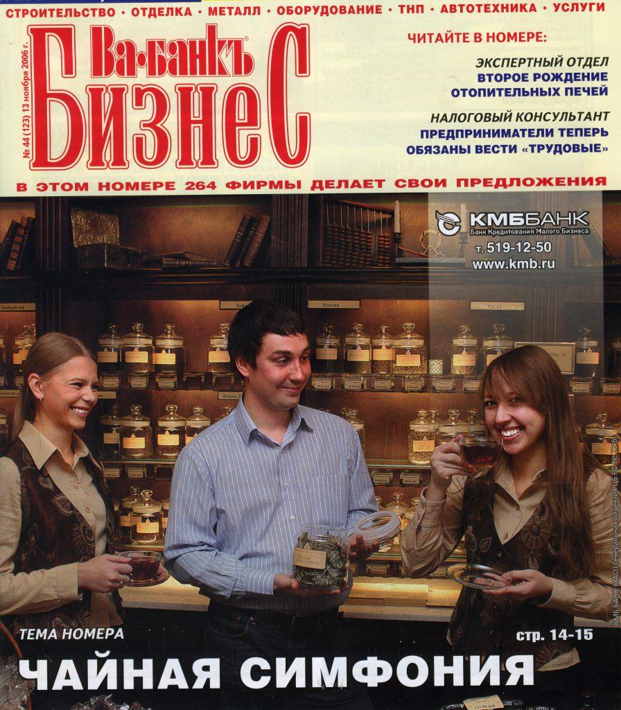 Чайная симфония в журнале ва-банк