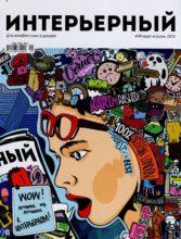 Студия дизайна в журнале Интерьерный