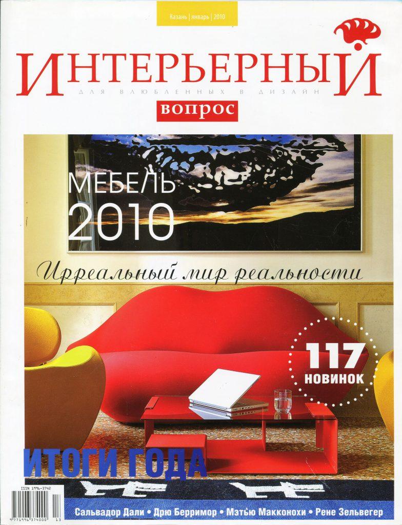 Дизайн интерьера квартиры в журнале Интерьерный