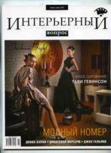 Дизайн интерьера студии золотое сечение в журнале Интерьерный