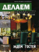 Дарим интерьер в журнале Делаем ремонт