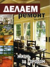 Дизайн интерьера загородного дома в журнале делаем ремонт