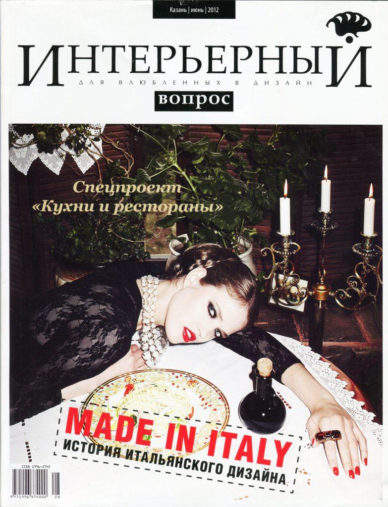 дизайнеры интерьера в журнале Интерьерный