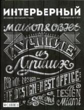 """Дизайн интерьера Кафе """"Капуста"""" в журнале Интерьерный"""