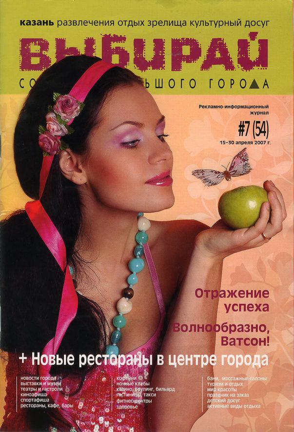 Весна в двух в шагах в журнале Выбирай