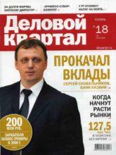 История об истории в журнале Деловой Квартал