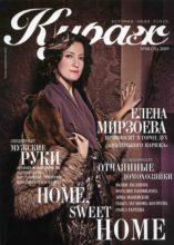 Дизайнер интерьера Марина Кучеева в журнале Кураж