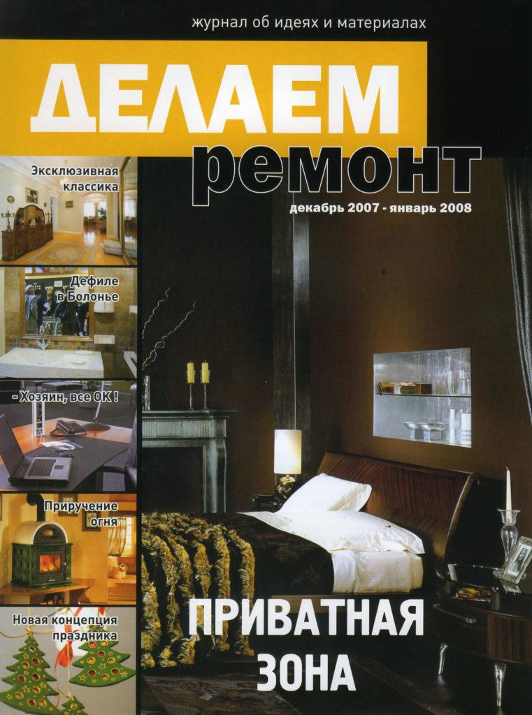 Роскошь марокко в журнале Делаем ремонт