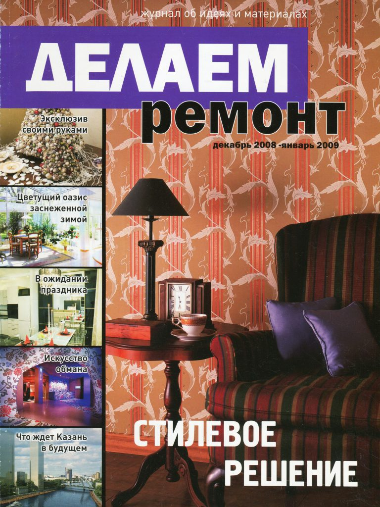 Уютный дизайн в стиле хай-тек в журнале Делаем ремонт