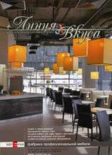 Дизайн интерьера ресторана в журнале Линия вкуса