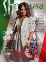 Дизайнер интерьера Марина Кучеева в журнале Шпилька