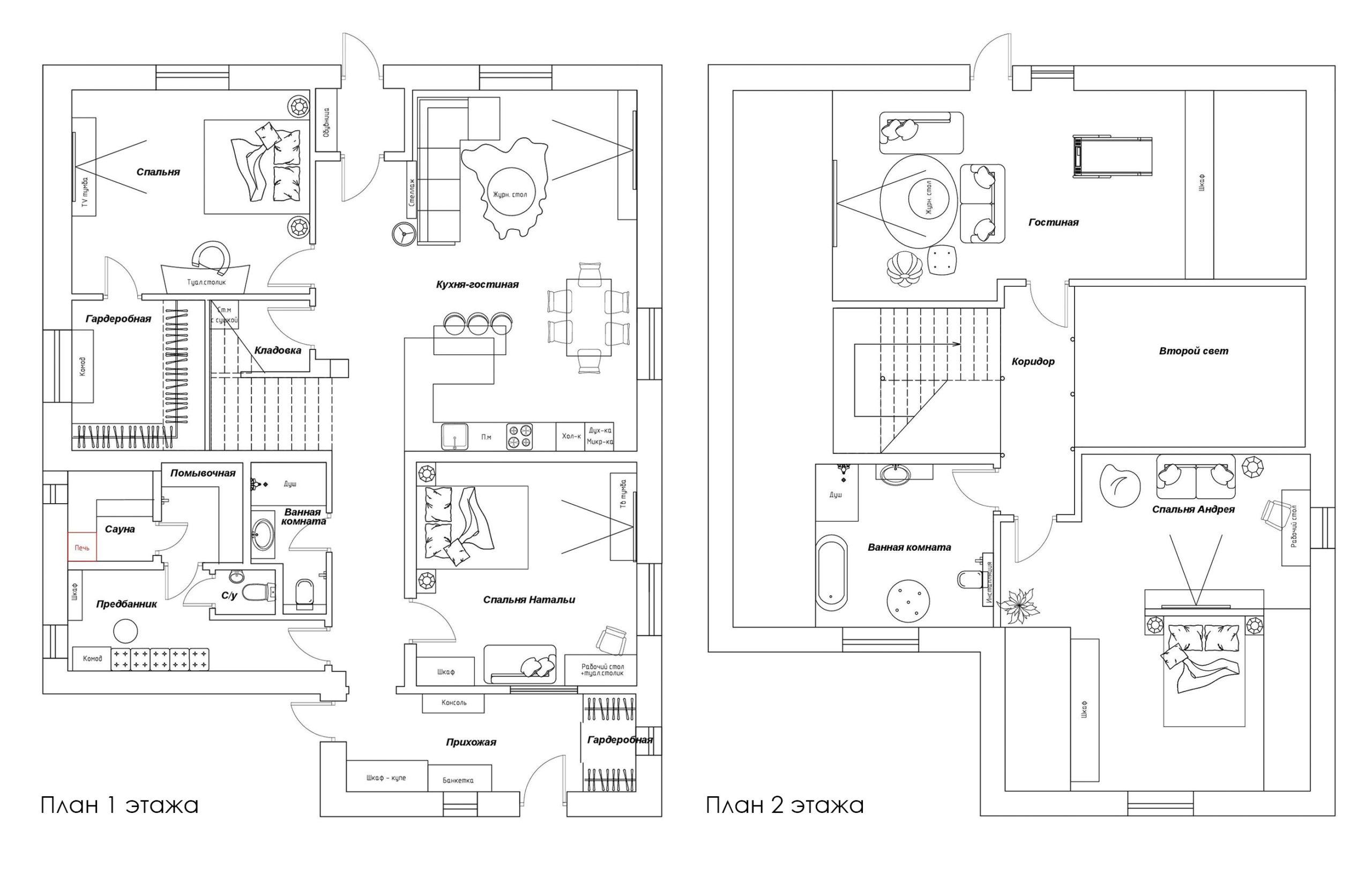План расстановки мебели в доме площадью 272 кв.м.